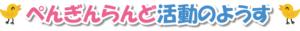 pengin_banner2