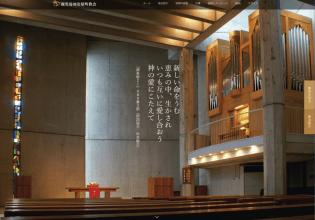 鹿児島加治屋町教会