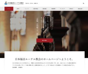 日本福音ルーテル教会様