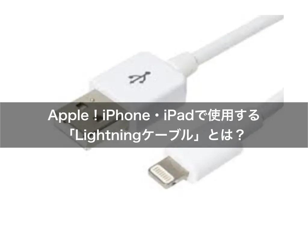 Apple!iPhone・iPadで使用する「Lightningケーブル」とは?