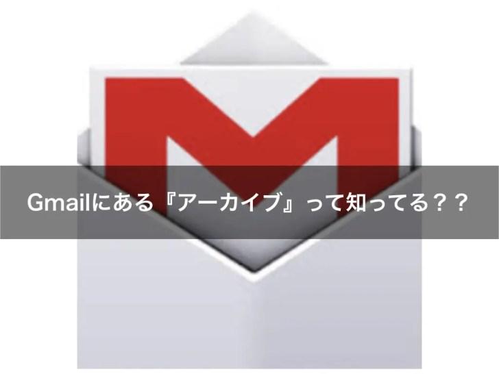 Gmailのアーカイブ