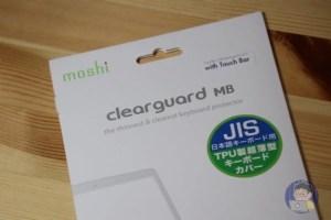 【レビュー】ちょっと高価な15インチ用 MacBook Proのキーボードカバー「moshi Clearguard MB with Touch Bar  」!!