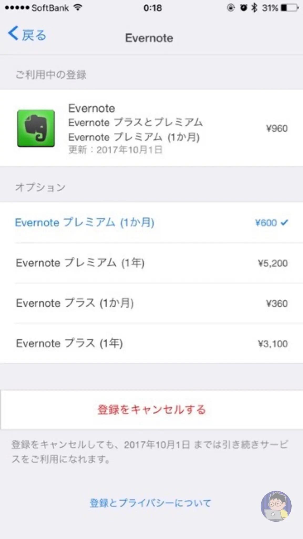 Evernoteプレミアム会員価格・・・特に値上がりはなく月額料金600円をキープ!〜何かのエラーか?〜