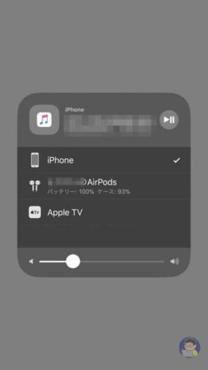 Bluetooth接続機器を簡単に切り替える方法