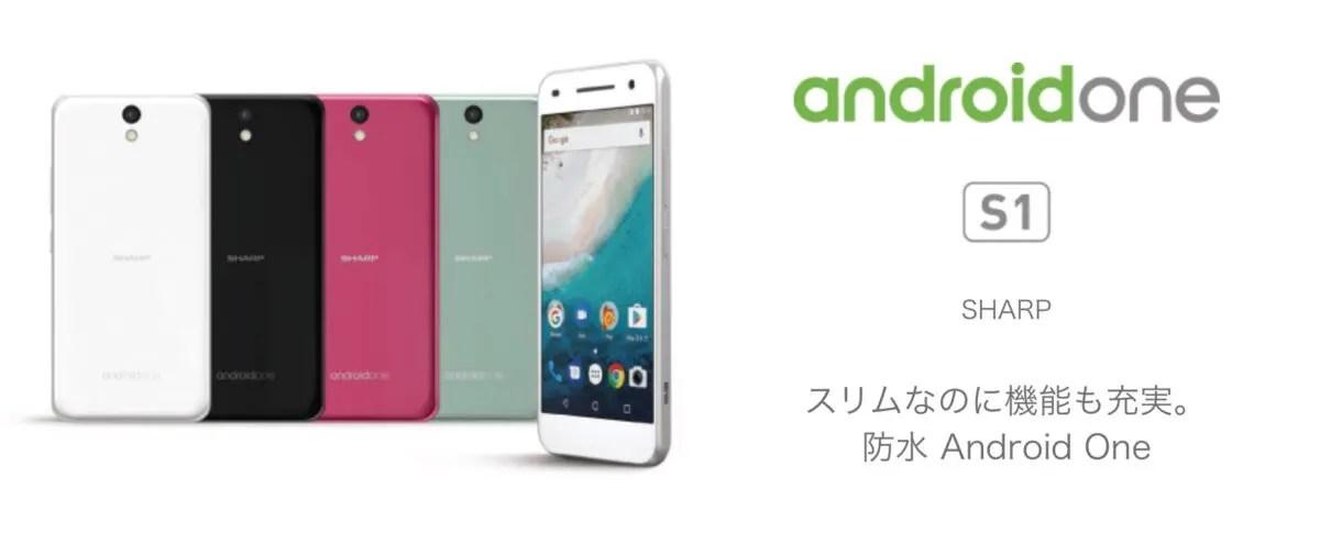 ワイモバイル!「Android One S1」をAndroid8.0にアップデートすると日本語入力が出来なくなる!?