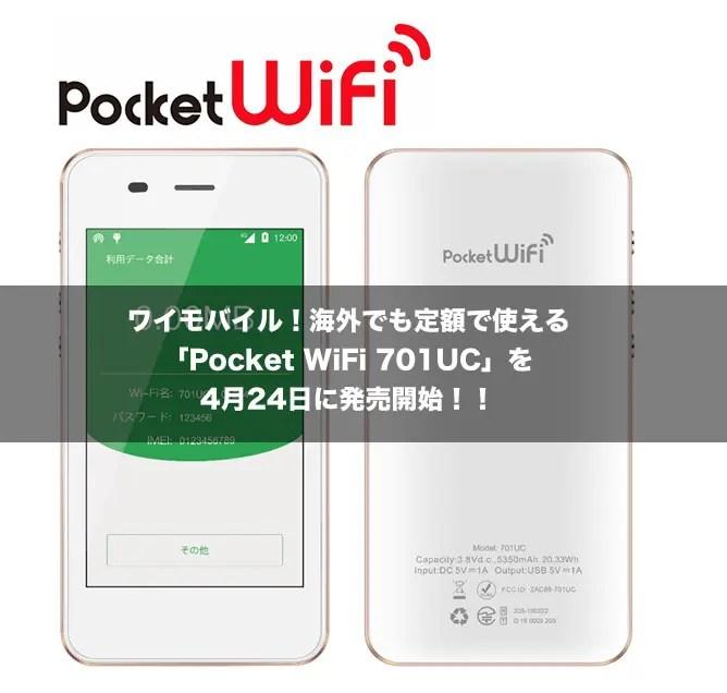 ワイモバイル!海外でも定額で使える「Pocket WiFi 701UC」を4月24日に発売開始!!