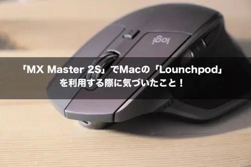 「MX Master 2S」でMacの「Lounchpod」を利用する際に気づいたこと!