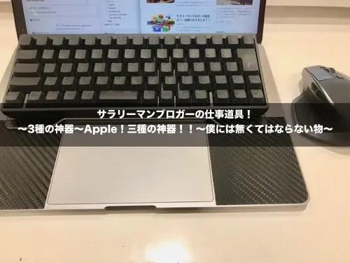 サラリーマンブロガーの仕事道具!〜3種の神器〜Apple!三種の神器!!〜僕には無くてはならない物〜