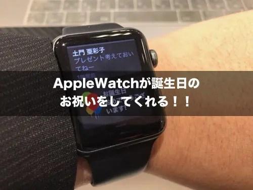 AppleWatchが誕生日のお祝いをしてくれる!!