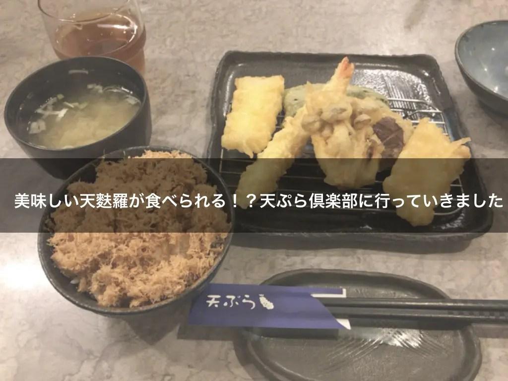 美味しい天麩羅が食べられる!?天ぷら倶楽部に行っていきました