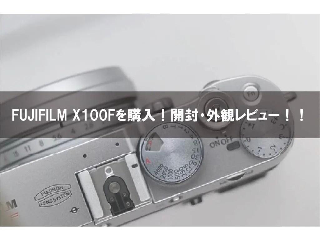 FUJIFILM X100Fを購入!開封・外観レビュー!!