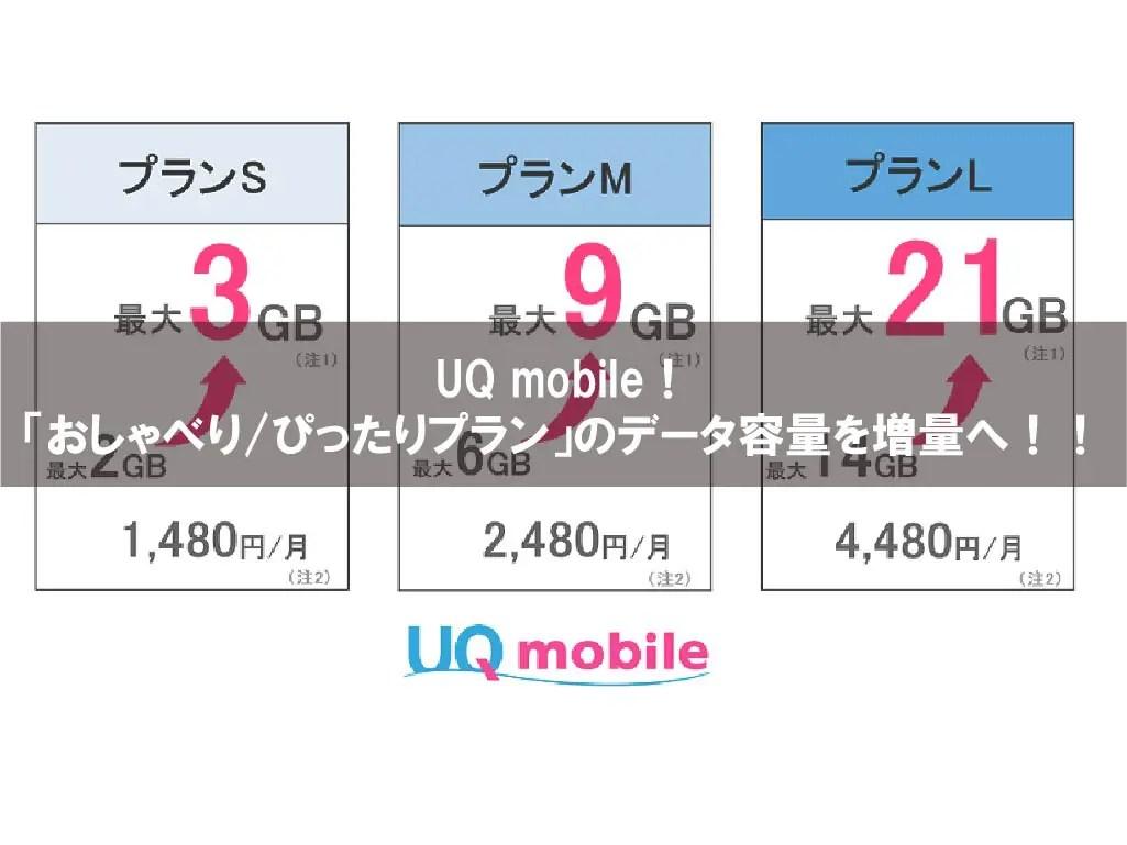 UQ mobile!「おしゃべり/ぴったりプラン」のデータ容量を増量へ!!