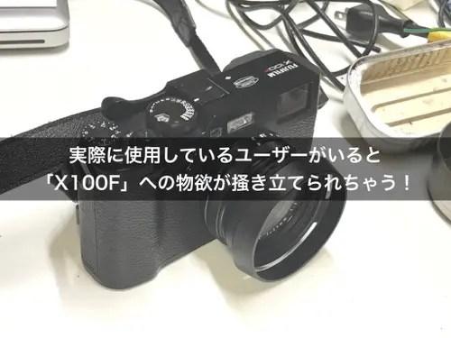 実際に使用しているユーザーがいると「X100F」への物欲が掻き立てられちゃう!
