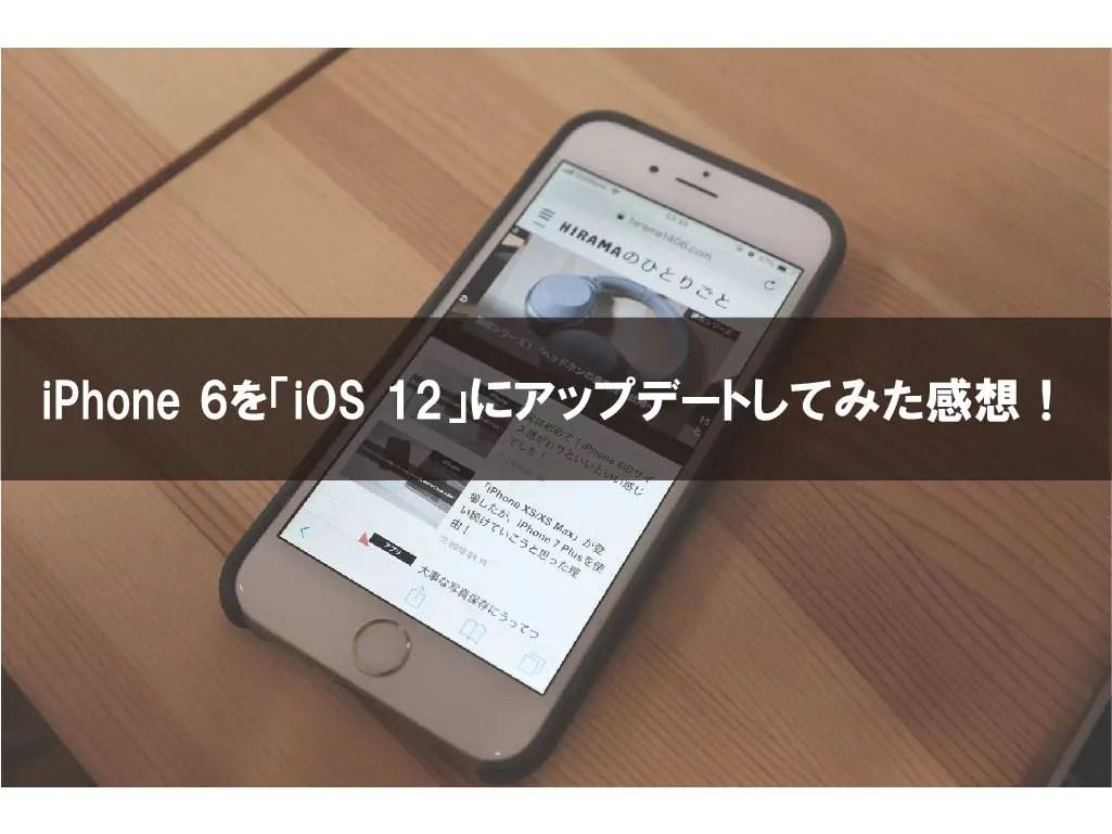 iPhone 6を「iOS 12」にアップデートしてみた感想!