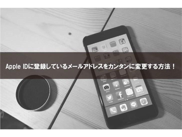 Apple IDに登録しているメールアドレスをカンタンに変更する方法!