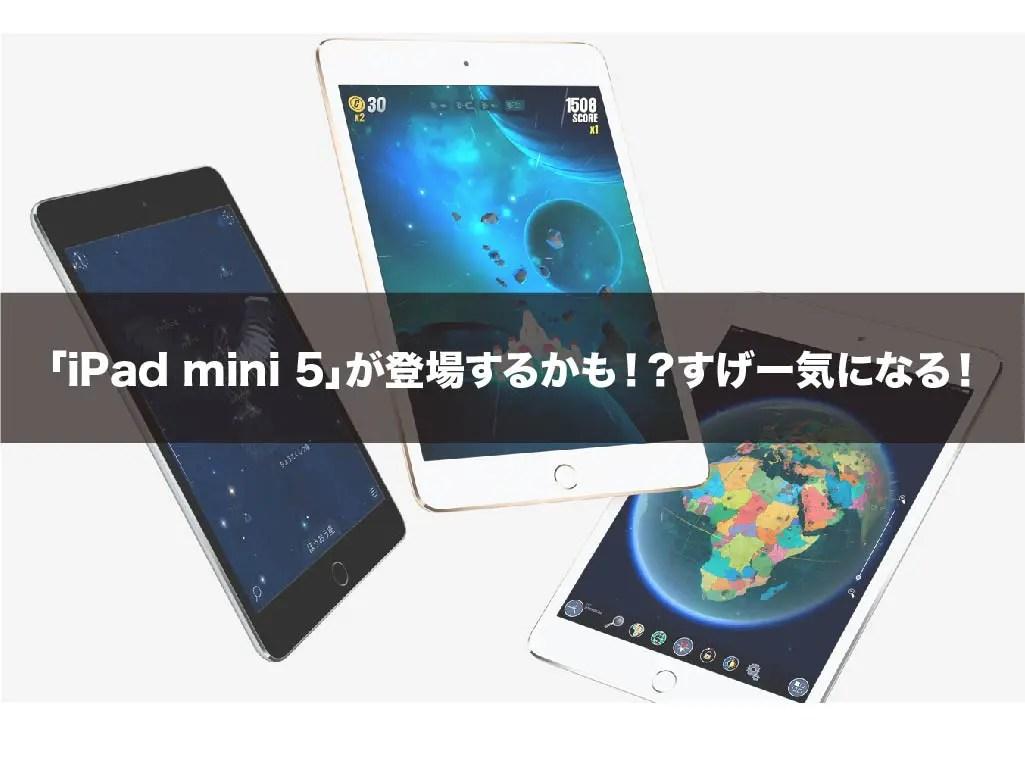 「iPad mini 5」が登場するかも!?すげー気になる!
