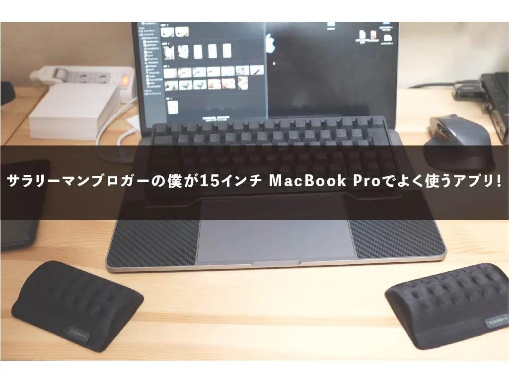 サラリーマンブロガーの僕が15インチ MacBook Proでよく使うアプリ!