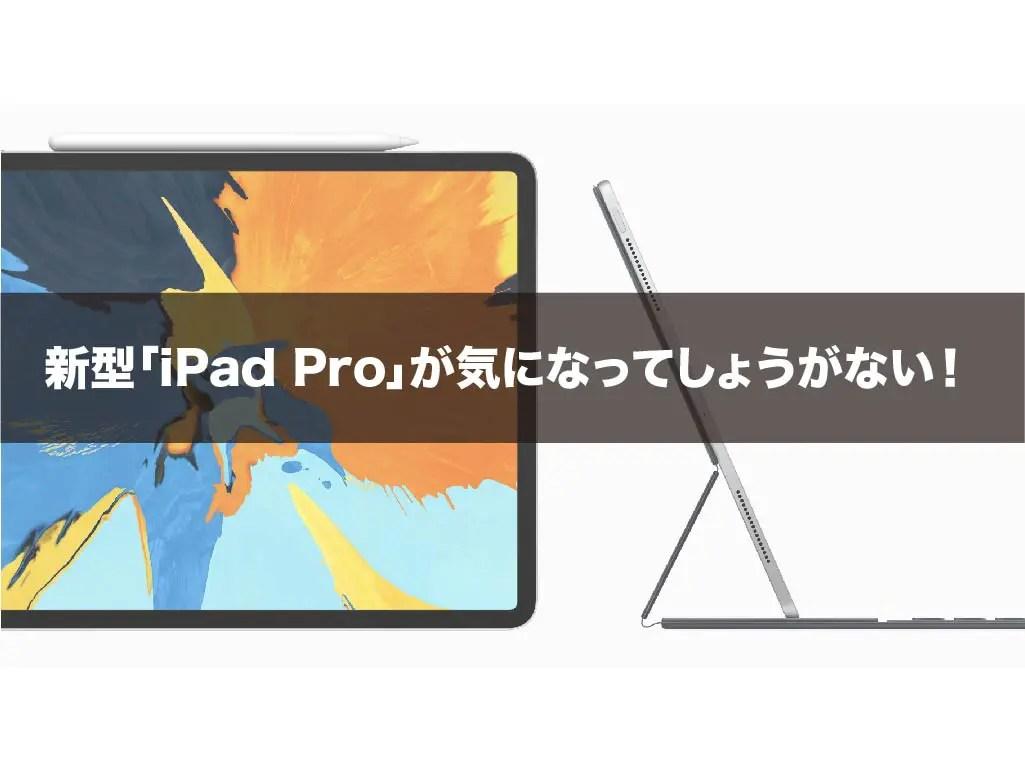 新型「iPad Pro」が気になってしょうがない!