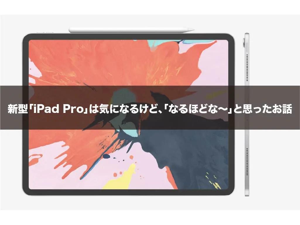 新型「iPad Pro」は気になるけど、「なるほどな〜」と思ったお話