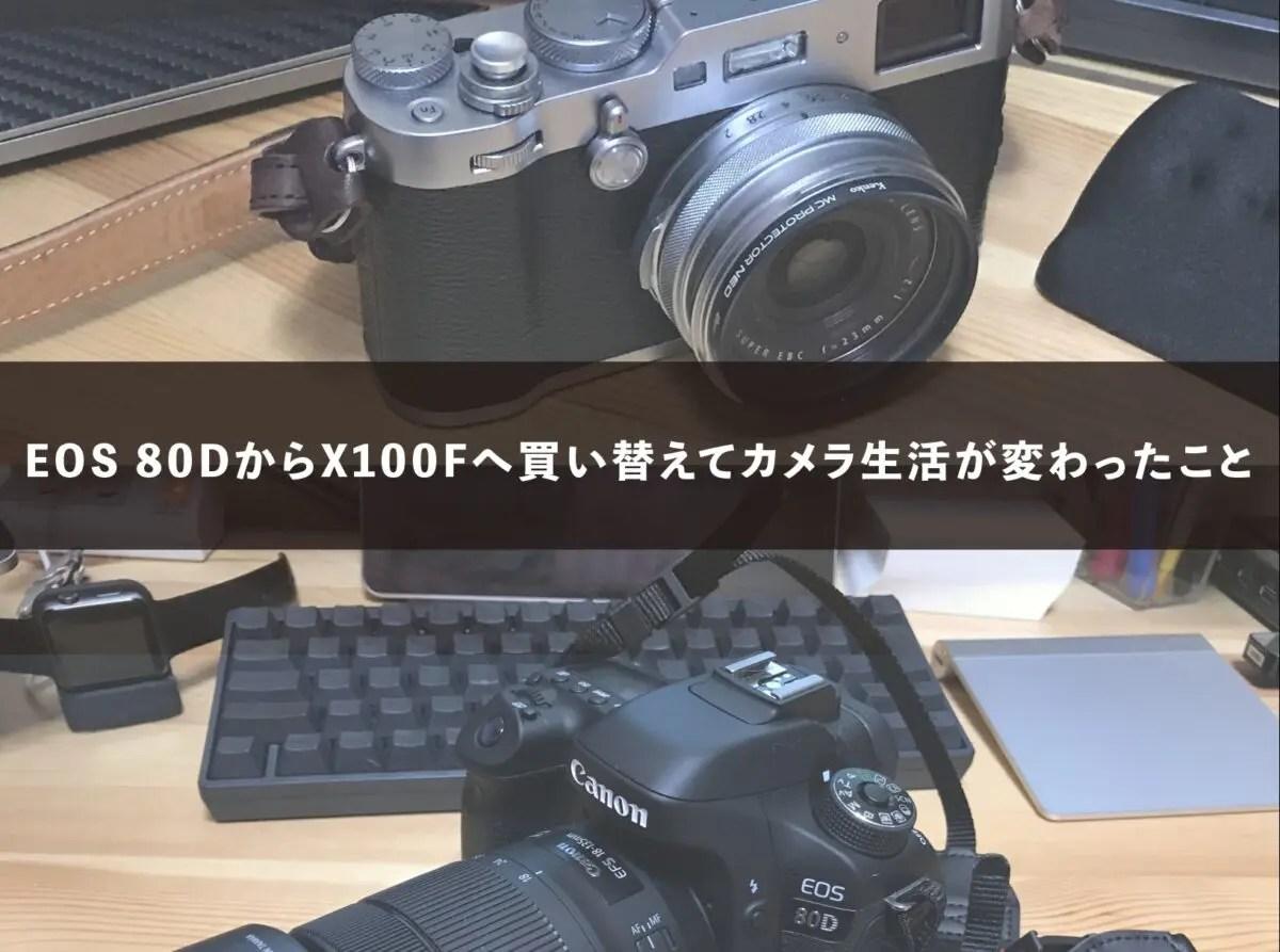 EOS 80DからX100Fへ買い替えてカメラ生活が変わったこと