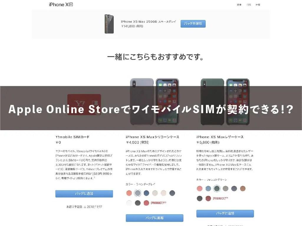 Apple Online StoreでワイモバイルSIMが契約できる!?