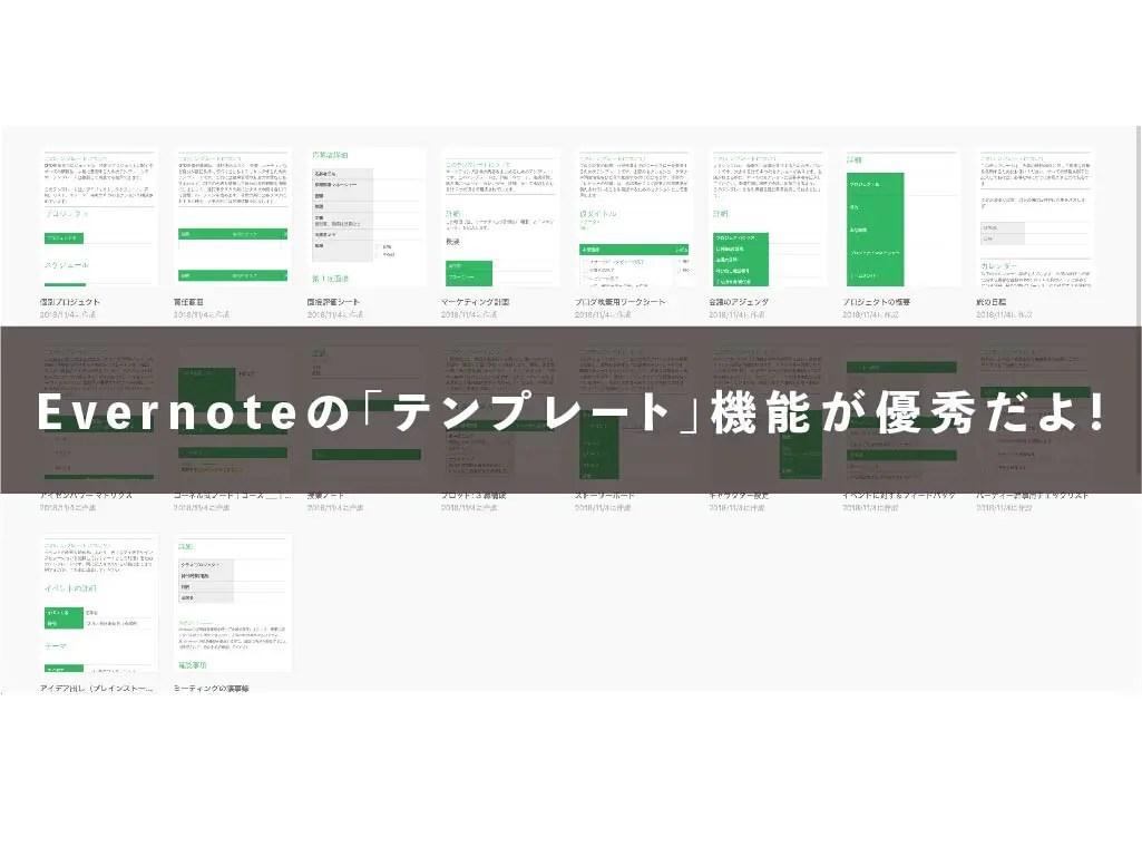 Evernoteの「テンプレート」機能が優秀だよ!