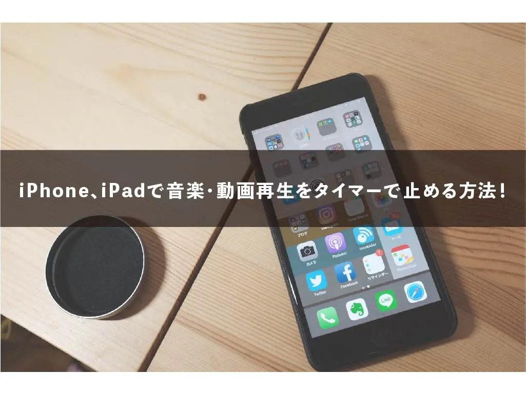 iPhone、iPadで音楽・動画再生をタイマーで止める方法!