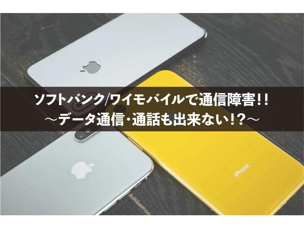ソフトバンクとワイモバイルで通信障害!!〜データ通信・通話も出来ない!?〜