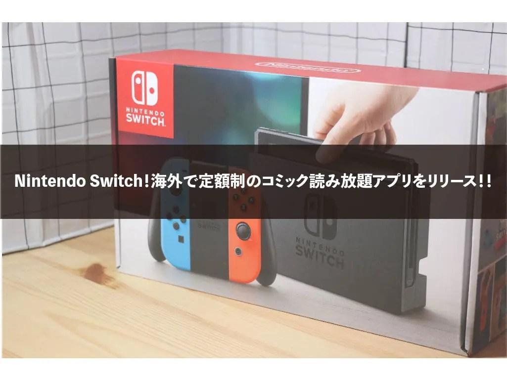 Nintendo Switch!海外で定額制のコミック読み放題アプリをリリース!!