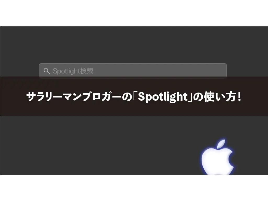 サラリーマンブロガーの「Spotlight」の使い方!