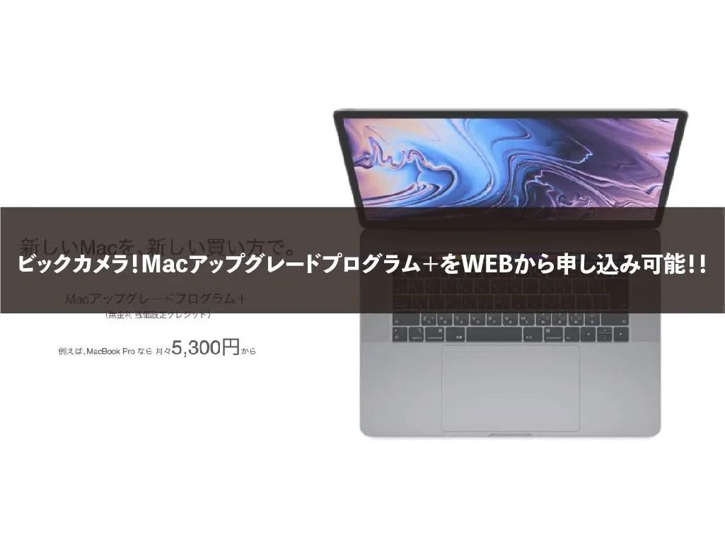 ビックカメラ!Macアップグレードプログラム+をWEBから申し込み可能!!
