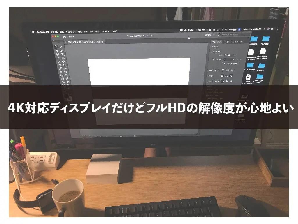 4K対応ディスプレイだけどフルHDの解像度が心地よい