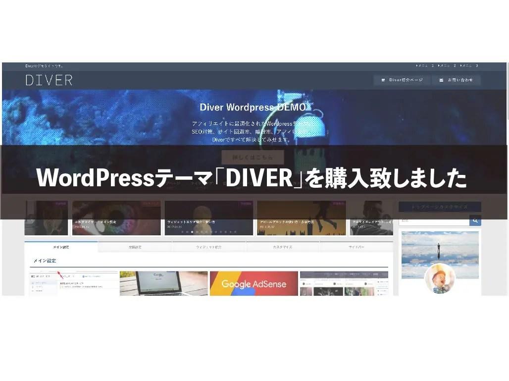 WordPressテーマ「DIVER」を購入致しました
