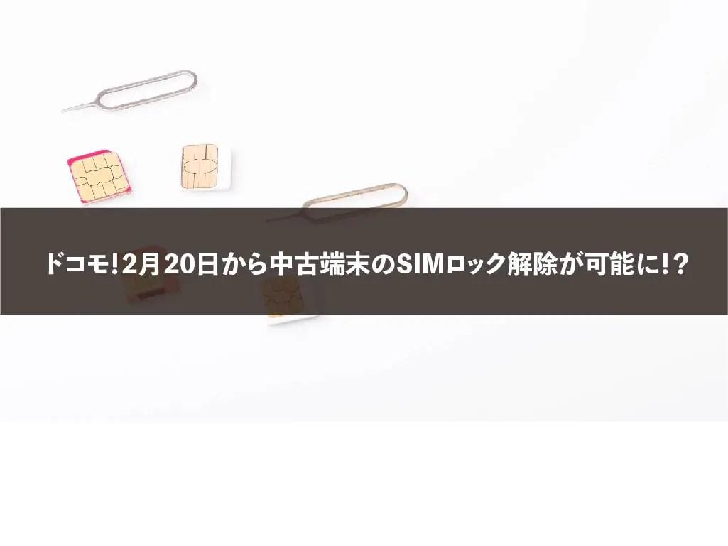 ドコモ!2月20日から中古端末のSIMロック解除が可能に!?