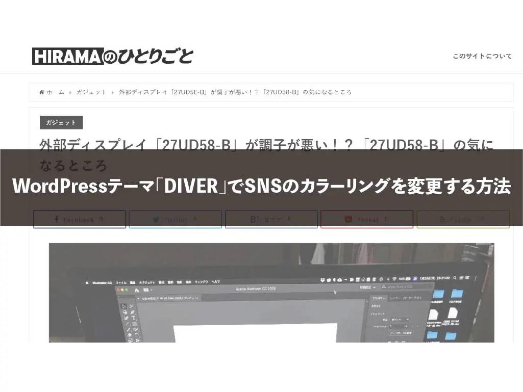 WordPressテーマ「DIVER」でSNSのカラーリングを変更する方法