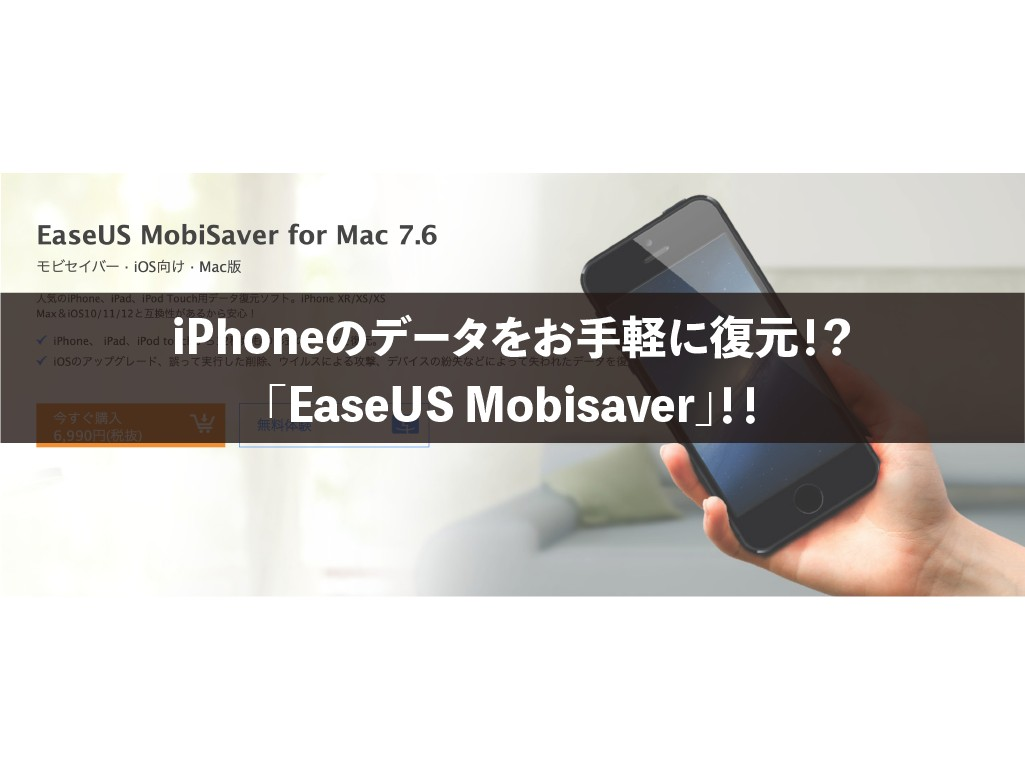 iPhoneのデータをお手軽に復元!?「EaseUS Mobisaver」!!
