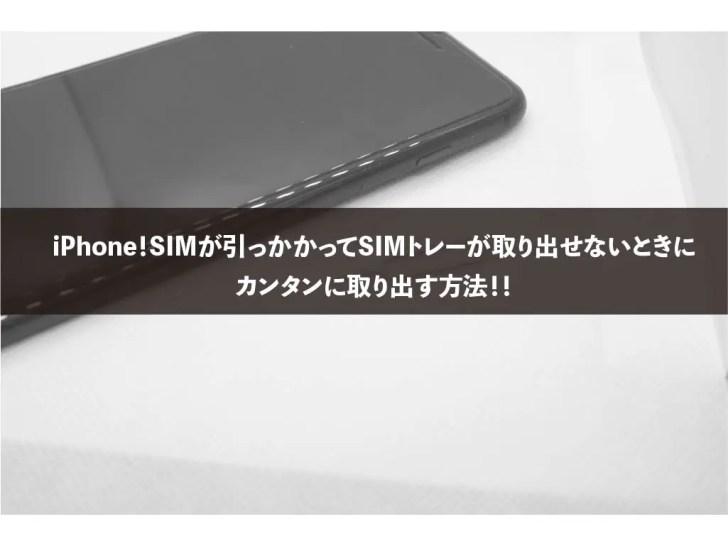 iPhone!SIMが引っかかってSIMトレーが取り出せないときにカンタンに取り出す方法!!
