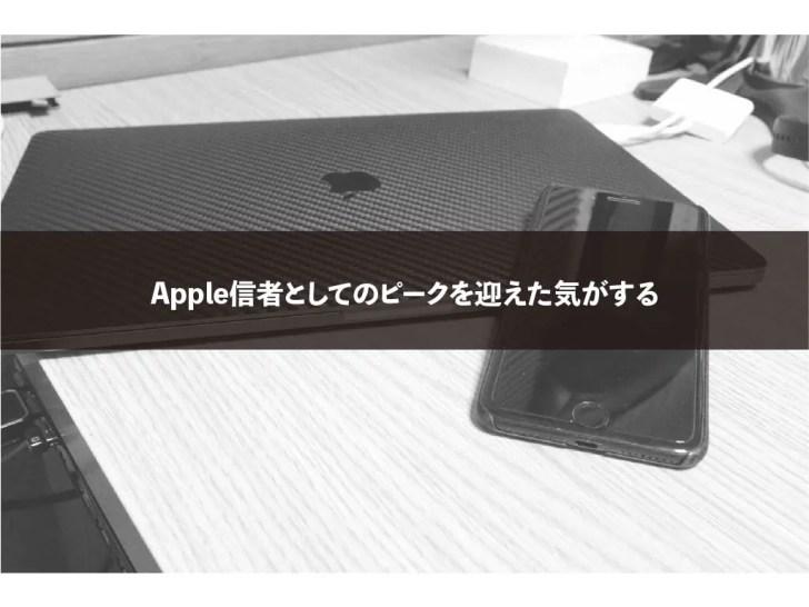 Apple信者としてのピークを迎えた気がする