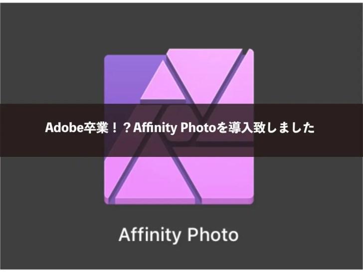 Adobe卒業!?Affinity Photoを導入致しました