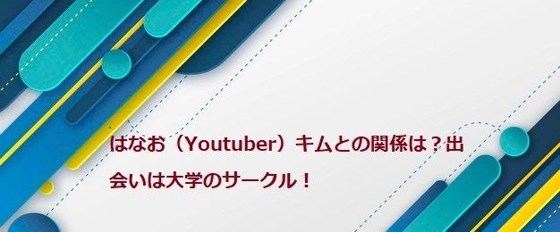 はなお(Youtuber)キムとの関係は?出会いは大学のサークル!