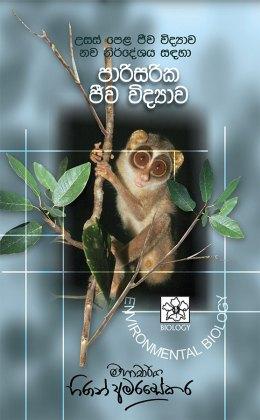 Environmental-Biology-2019-5th-edtion-Prof-Hiran-Amarasekera