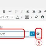 ブログシステム更新(WordPress4.5)に伴う「リンクの挿入/編集」方法の操作説明