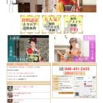 池田屋さん(蕨市の振袖,袴,着物)のホームページをフルリニューアルとSSL化♪
