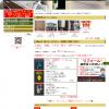 『水回り/電気/住まいトラブル伊藤屋ホームワークス|蕨/川口/戸田/浦和』様のホームページを新規作成!