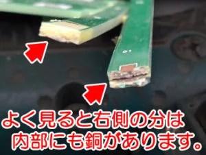 プリント基板断面の比較