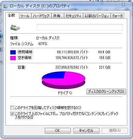 私のHDD容量