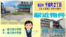 春日市千歳町2丁目【新築戸建】