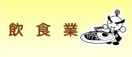 平谷村商工会ボタングルメ