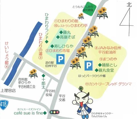 平谷村ひまわり畑マップ