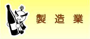 平谷村商工会ボタン製造業